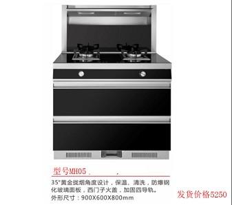 大品牌米贺厨电,集成灶MH05市场统一价为5250元一台