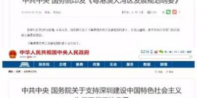 【熱烈祝賀】中鵬教育高德全先生被提名為省版權聯合會副會長兼教