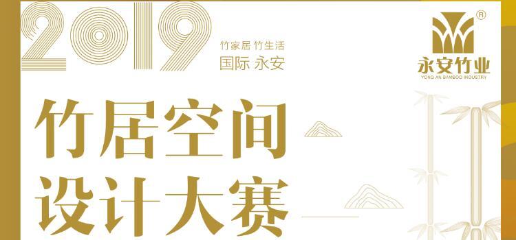 2019國際(永安)竹居空間設計大賽簡章相關圖片