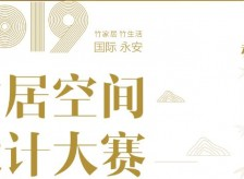 2019国际(永安)竹居空间设计大赛简章相关图片