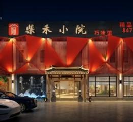 成都中餐厅设计-贵阳柴禾小院中餐厅