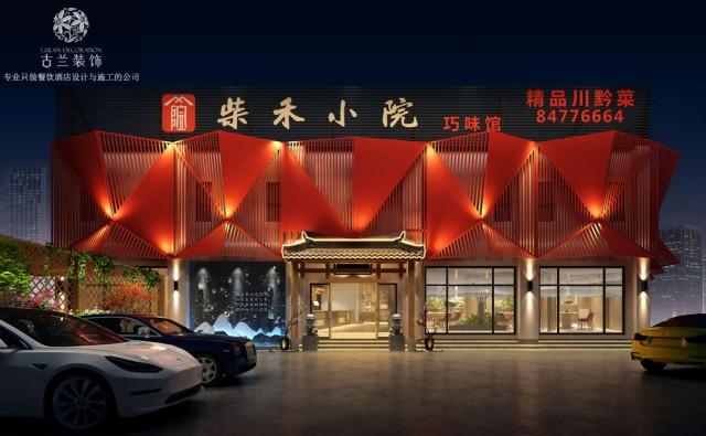 项目名称:贵阳柴禾小院中餐厅 项目地址:贵阳市观山湖区肥路中段龙锦苑Z区1段101-106号