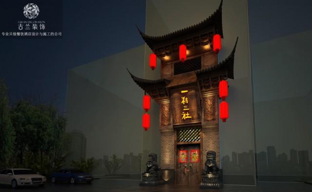 项目名称:攀枝花一村三社餐厅(仁和店) 项目地址:四川省攀枝花市东区人民街33号
