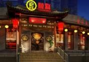 骑龙火锅(梁平店) | 西宁火锅店设