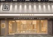 孚味和风轻料理店设计| 长沙连锁餐厅