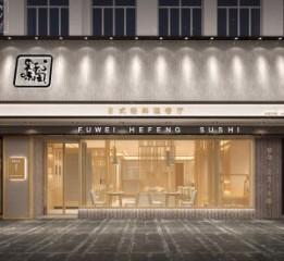 孚味和风轻料理店设计  长沙连锁餐厅