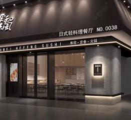 孚味和风轻料理店设计  长沙连锁料理