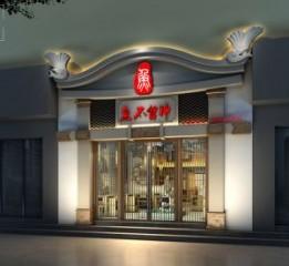 鱼不留神鲜鱼餐厅设计   南宁餐厅设