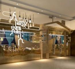成都主题餐厅设计-煮味人间主题餐厅