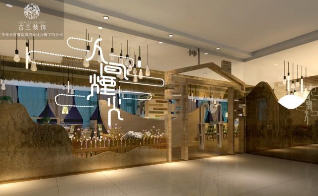 项目名称:煮味人间主题餐厅 项目地址:成都市茂业天地四楼