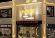 牛宝贝养身火锅店设计(新都店)| 南