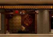 唐锅火锅店设计(铜陵店)| 济南火锅