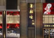皇朝味火锅店装修设计 | 成都火锅店