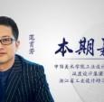 海尔定制【大咖说】中国美院工业设计研究院