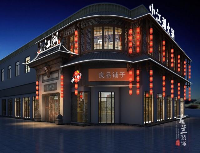 河南驻马店火锅店设计|驻马店小江湖酒馆式火锅店设计图