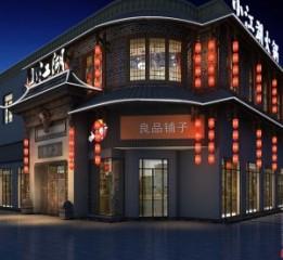 驻马店火锅店设计-驻马店小江湖火锅店