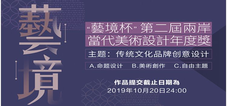 """""""艺境杯""""第二届两岸当代美术设计年度奖 开始征稿相关?#35745;?></a> <a href="""