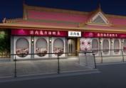 西安干锅店设计公司——清尚迤干锅鸭