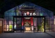 西安酒楼设计公司——酒道抱朴酒楼