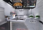 西安披萨店设计公司——拉斯佳披萨店