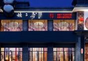 西安新中式火锅店设计——炊二哥(内
