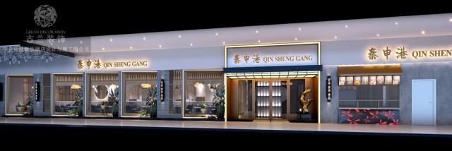 昆明餐厅设计 昆明餐厅装修《秦申港餐厅》