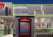 山东串串店设计| 串串店设计公司