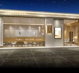 孚味和风轻料理店设计  南宁连锁餐厅