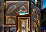 山东海鲜餐厅设计公司--海鲜餐厅设计