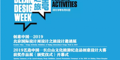 2019北京国际设计周设计之旅活动在北的相关图片