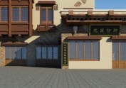 西安羌医馆设计——汶川羌医馆
