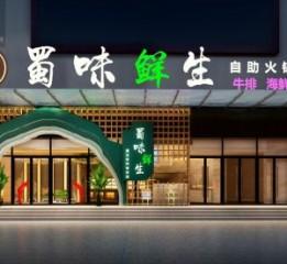 崇州海鲜牛排餐厅设计|成都自助火锅