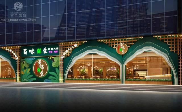 崇州海鲜牛排餐厅设计|成都自助火锅店设计图