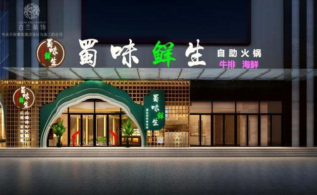 项目名称:蜀味鲜生海鲜牛排自助火锅店 项目地址:四川省成都市崇州市永康西路398号
