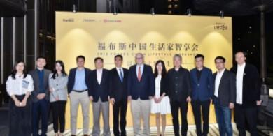 以時間丈量人生:2019福布斯中國生活家智享會暨秋季私宴在京舉辦