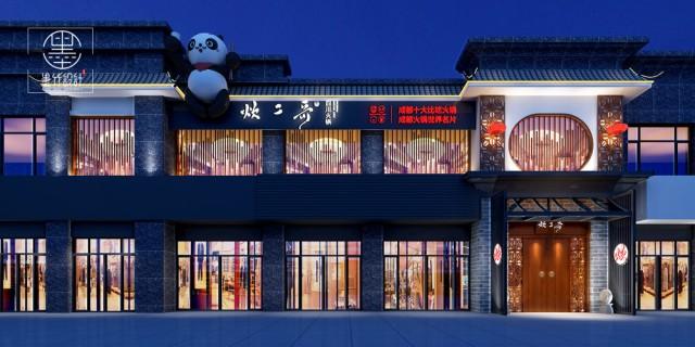 重庆新中式火锅店设计