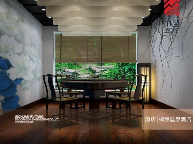 成都民宿酒店设计