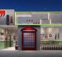 串串店设计   餐厅设计公司
