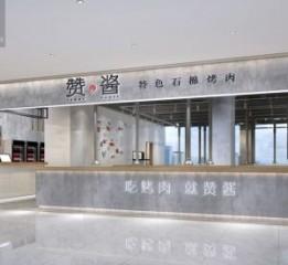 成都郫县石棉烧烤店设计|烧烤店装修