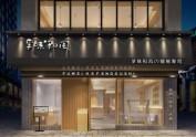 贵阳料理店设计——孚味和风轻料理店