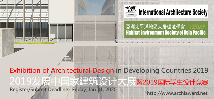 2019發展中國家建筑設計大展暨2019國際學生設計競賽相關圖片