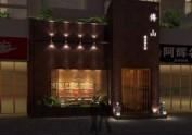 西安茶楼设计——傅仙精品茶楼