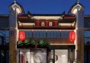 西安专业茶楼设计——四合茶楼