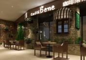 西安咖啡厅设计——咖啡陪你咖啡厅