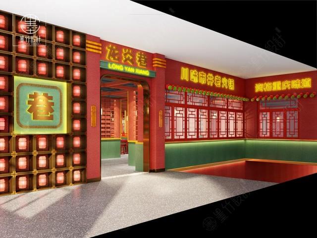 重庆市井火锅店设计