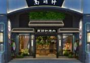 四川设计公司-高丽轩烤肉店设计