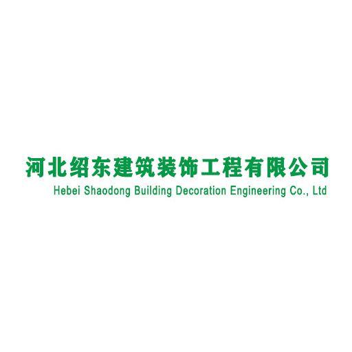 绍东建筑装饰工程