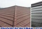 欧文斯新型建材业务范围:传统型铜瓦