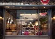 贵阳红酒零售店设计——葡萄酒新零售