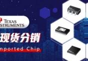 深圳美创芯专业代理:德州仪器UC2842